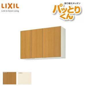キッチン 吊戸棚 ミドル(高さ70cm) 間口105cm GKシリーズ GK-AM-105ZN LIXIL/サンウェーブ 取り換えキッチン パッとりくん|dreamotasuke