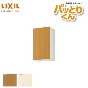 キッチン 吊戸棚 ミドル(高さ70cm) 間口40cm GKシリーズ GK-AM-40ZF LIXIL/サンウェーブ 取り換えキッチン パッとりくん|dreamotasuke