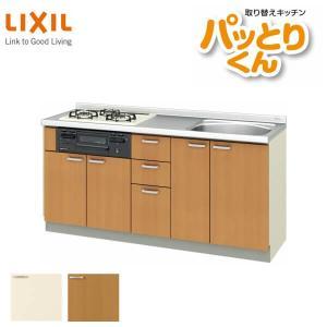 キッチン フロアユニット 間口170cm GKシリーズ GK-U-170 LIXIL/サンウェーブ 取り換えキッチン パッとりくん|dreamotasuke
