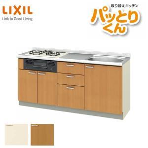 キッチン フロアユニット 間口175cm GKシリーズ GK-U-175 LIXIL/サンウェーブ 取り換えキッチン パッとりくん|dreamotasuke
