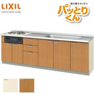 キッチン フロアユニット 間口250cm GKシリーズ GK-U-250 LIXIL/サンウェーブ 取り換えキッチン パッとりくん|dreamotasuke
