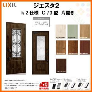 細部の美しさまで磨き上げたおしゃれなリクシルの断熱玄関ドア「ジエスタ2」 洋風ドア12種に内外同テイ...