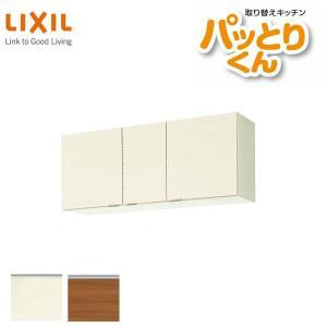 キッチン 吊戸棚 ショート(高さ50cm) 間口120cm GXシリーズ GX-A-120F LIXIL/サンウェーブ 取り換えキッチン パッとりくん|dreamotasuke