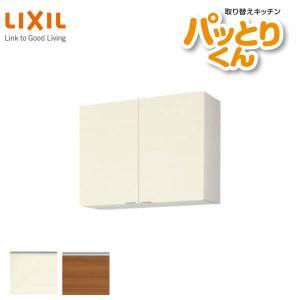 キッチン 吊戸棚 ミドル(高さ70cm) 間口90cm GXシリーズ GX-AM-90ZN LIXIL/サンウェーブ 取り換えキッチン パッとりくん|dreamotasuke