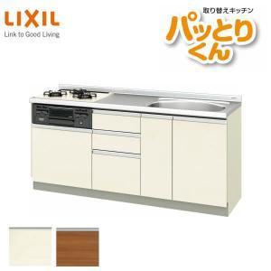 古い流し台から新しいシステムキッチンに取替交換しパッとリフォーム 当店ではLIXIL/リクシルの取り...