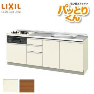 キッチン フロアユニット 間口210cm GXシリーズ GX-U-210 LIXIL/サンウェーブ 取り換えキッチン パッとりくん|dreamotasuke