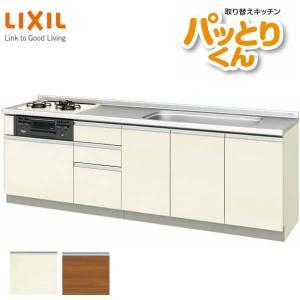 キッチン フロアユニット 間口250cm GXシリーズ GX-U-250 LIXIL/サンウェーブ 取り換えキッチン パッとりくん|dreamotasuke