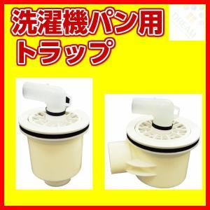 洗濯機パン用トラップ タテビキトラップ ヨコビキトラップ ハッポー化学工業(株)|dreamotasuke