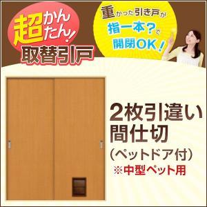 室内ドア 引戸 かんたん取替建具 2枚引き違い戸 間仕切り Vコマ付 H1810mmまで フラットデザイン ペットドア付き 交換 リフォーム DIY