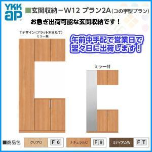 玄関収納 木質インテリア建材[ラフォレスタ]即納 YKKAP 下駄箱 下足入れ W12プラン2A コの字型プラン|dreamotasuke