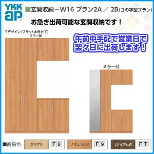 玄関収納 木質インテリア建材[ラフォレスタ]即納 YKKAP 下駄箱 下足入れ W16プラン2A/2B コの字型プラン|dreamotasuke