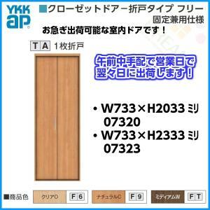 即納 室内ドア 木質インテリア建材[ラフォレスタ]クローゼットドア-1枚折戸タイプ フリー・固定兼用仕様 YKKAP 建具 ドア 扉|dreamotasuke