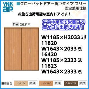 即納 室内ドア 木質インテリア建材[ラフォレスタ]クローゼットドア-2枚折戸タイプ フリー・固定兼用仕様 YKKAP 建具 ドア 扉|dreamotasuke