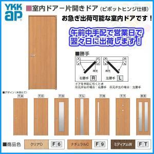 即納 室内ドア 木質インテリア建材[ラフォレスタ]片開きドア YKKAP 建具 ドア 扉|dreamotasuke