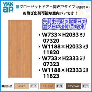 即納 室内ドア 木質インテリア建材[ラフォレスタ]クローゼッドア-開き戸タイプ(両開き戸) YKKAP 建具 ドア 扉|dreamotasuke