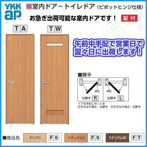 即納 室内ドア 木質インテリア建材[ラフォレスタ]トイレドア YKKAP 建具 ドア 扉|dreamotasuke
