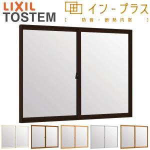 リクシル/トステム インプラス 二重窓 内窓 防音 断熱 2枚建引違い 複層ガラス 巾550-1000mm 高さ601-1000mm|dreamotasuke