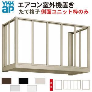 エアコン室外機置き 2台用 正面たて格子 側面枠のみ W1820*D*450*H600 YKKap|dreamotasuke