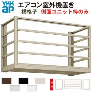 エアコン室外機置き 2台用 正面横格子 側面枠のみ W1820*D*450*H600 YKKap|dreamotasuke
