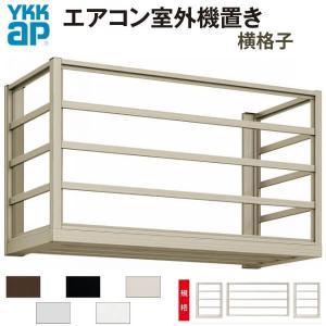 エアコン室外機置き 1台用 正面側面共横格子 W910*D*450*H600 YKKap|dreamotasuke