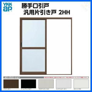 YKKAP 汎用片引戸(引き戸) 2HH 内付型 W1235×H1817 勝手口引戸(引き戸) アルミサッシ|dreamotasuke