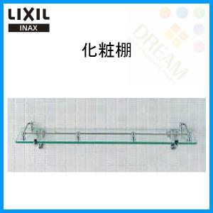 LIXIL(リクシル) INAX(イナックス) スタンダードシリーズ レール付化粧棚 ガラス棚/透明タイプ KF-5A アクセサリー|dreamotasuke