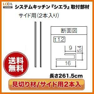 キッチンパネル/MEシリーズ対応 見切り材 サイド用2本入り 261.5cm kms2bs2pw リクシル/サンウエーブ|dreamotasuke