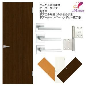 室内ドア ドアのみ取替用 フラットタイプ ドアサイズ幅〜920mm高さ〜1820mm オーダーサイズ レバーハンドル丁番付建具 扉 dreamotasuke