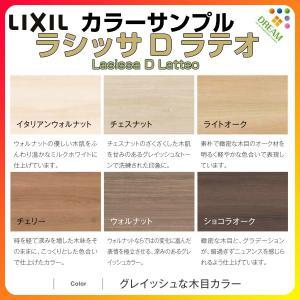 LIXIL/リクシル ラシッサ D ラテオ 「ラテオ」後継商品 洗練されたグレイッシュトーンが魅力 ...