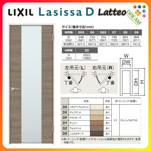 リクシル 室内ドア 建具 ラシッサD ラテオ LGN ケーシング付枠 05520/0620/06520/0720/0820/0920 標準ドア LIXIL 建材 交換 リフォーム DIY