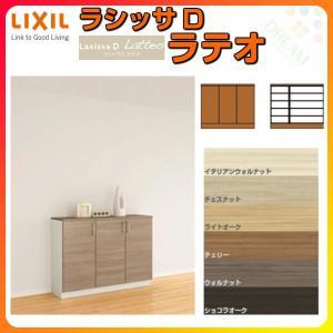 LIXIL/リクシル 玄関収納 ラシッサ D ラテオ 「ラテオ」後継商品 グレイッシュな色調で洗練さ...