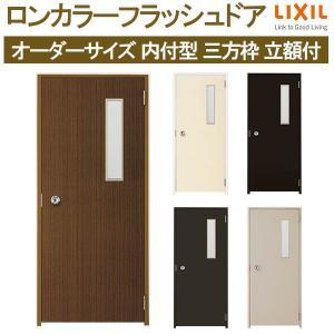 【オーダーサイズ】 玄関ドア 勝手口ドア LIXIL ロンカラーフラッシュドア 三方枠 内付型 立額付 W500-850×H600-2068 既存枠に重ねて取付可 室内間仕切りに|dreamotasuke