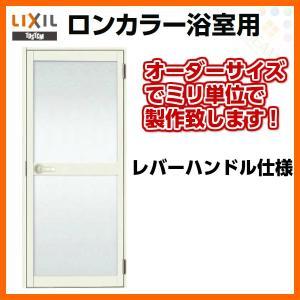 浴室ドア 枠付 オーダーサイズ レバーハンドル仕様 樹脂パネル LIXIL ロンカラー浴室用アルミサッシ 浴室建具|dreamotasuke