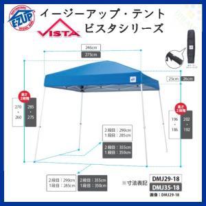 E-ZUP イージーアップ・テント VISTA ビスタシリーズ 撥水性 スチールフレーム ワンタッチ・テント 3.5m×3.5m DMJ35-18|dreamotasuke