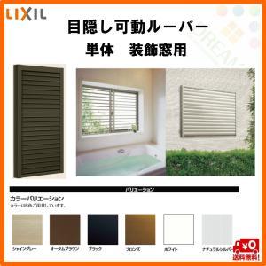 目隠し可動ルーバー  単体(装飾窓用) 06011 W694*H1200 LIXIL/リクシル