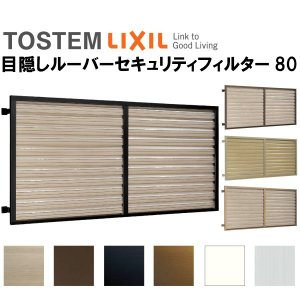 目隠し(固定)ルーバーセキュリティフィルター80 03609 W525×H1087mm LIXIL/TOSTEM リクシル アルミサッシ リフォーム DIY dreamotasuke