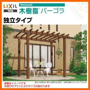 木樹脂パーゴラ 独立タイプ LIXIL 単体 間口2間(3618)×出巾6尺(1800)mm|dreamotasuke
