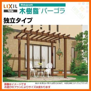 木樹脂パーゴラ 独立タイプ LIXIL 単体 間口2間(3618)×出巾9尺(2700)mm|dreamotasuke