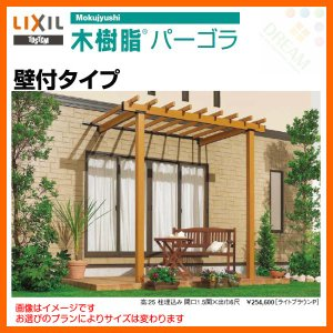 木樹脂パーゴラ 壁付タイプ LIXIL 単体 間口2間(3618)×出巾6尺(1815)mm|dreamotasuke