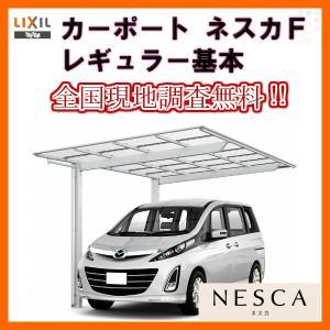 [エントリーだけでポイント10倍 1/20〜1/22]LIXIL カーポート 基本24-50型 W2393×L5028 ネスカFレギュラー ポリカーボネート屋根材