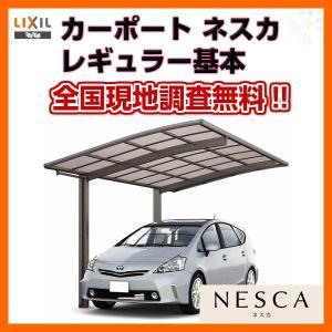 [エントリーだけでポイント10倍 1/20〜1/22]LIXIL カーポート 基本24-50型 W2400×L4980 ネスカRレギュラー ポリカーボネート屋根材