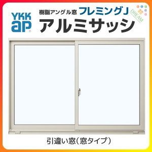YKKap フレミングJ 2枚建 引違い窓 11909 W1235×H970mm 内付型 窓タイプ SG 単板ガラス 樹脂アングル アルミサッシ リフォーム DIY|dreamotasuke