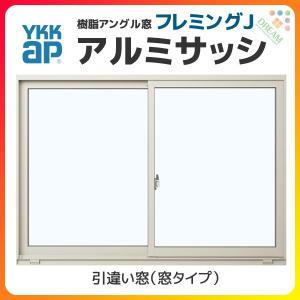 YKKap フレミングJ 2枚建 引違い窓 13305 W1370×H570mm 内付型 窓タイプ SG 単板ガラス 樹脂アングル アルミサッシ リフォーム DIY|dreamotasuke