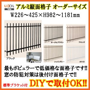 面格子 窓格子 アルミ縦面格子 壁付/枠付 オーダーサイズ W226-425 H982-1181mm LIXIL アルミ面格子 アルミサッシ|dreamotasuke