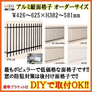 面格子 窓格子 アルミ縦面格子 壁付/枠付 オーダーサイズ W426-625 H382-581mm LIXIL アルミ面格子 アルミサッシ|dreamotasuke