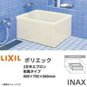 浴槽 ポリエック 800サイズ 800×700×660mm 2方半エプロン PB-801BL(R) ...