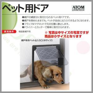 アトム製 網戸専用ペット出入口 小サイズ 後付可能 アルミサッシ|dreamotasuke