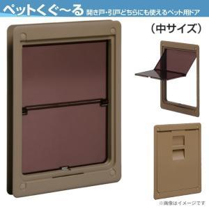 ペット用ドア アトム製 ペットくぐーる 中サイズ 小型-中型犬用 建具用ペットドア|dreamotasuke