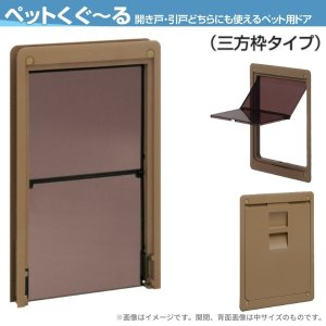 ペット用ドア アトム製 ペットくぐーる 三方枠タイプ 小型-中型犬用 バリアフリータイプ 建具用ペットドア|dreamotasuke