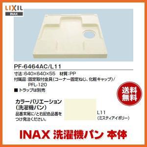 洗濯機パン PF-6464AC/L11 固定金具付き 排水トラップ別売 INAX/LIXIL|dreamotasuke